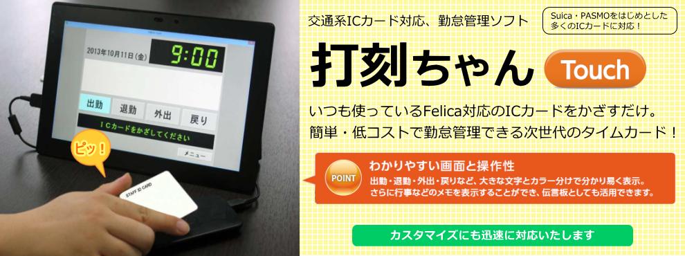 交通系ICカード対応、勤怠管理ソフト打刻ちゃんTouch