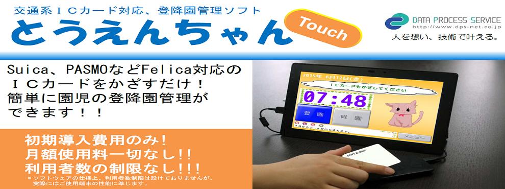 交通系ICカード対応、登降園管理ソフトとうえんちゃんTouch