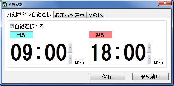 打刻ちゃんTouchの管理機能の一つとして挙げられる各種設定画面の打刻ボタン自動選択の設定画面画像で、自動設定にチェックが入り、会社の定時間内設定を出勤7:00・退勤18:00に設定され、またその画面中には保存ボタンと閉じるボタンが備わっている事を説明している画像