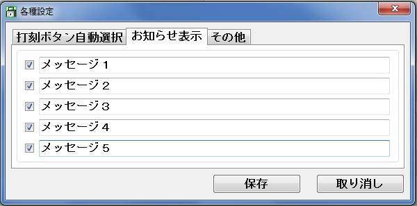打刻ちゃんTouchの管理機能の一つとして挙げられる各種設定画面のお知らせ表示の設定画面画像で、メッセージ1・メッセージ2・メッセージ3・メッセージ4・メッセージ5というお知らせが入力され、またその画面中には保存ボタンと閉じるボタンが備わっている事を説明する画像