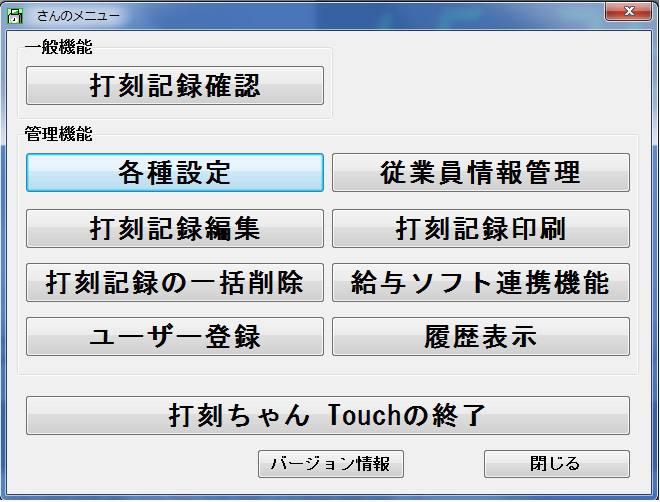 打刻ちゃんTouchの機能一覧画面であり、その中には一般機能として打刻記録確認、管理機能として各種設定・従業員情報管理・打刻記録編集・打刻記録印刷・打刻記録の一括削除・給与ソフト連携機能・ユーザー登録・履歴表示・打刻ちゃんTouch終了・ヘルプ・バージョン情報・閉じるのボタンがそれぞれ兼ね備えられている画像