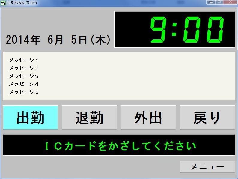 打刻ちゃんTouchのメイン画面であり、2014年6月5日(木)9時を表示中に出勤状態を表している画像