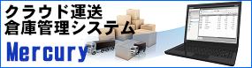 クラウド運送倉庫管理システムMercuryのバナー広告画像