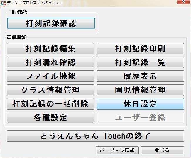 touch_kanri