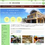 第二勝田保育園様の導入事例