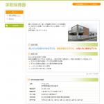 栄町保育園様の導入事例