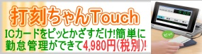 打刻ちゃんTouchのバナー広告画像